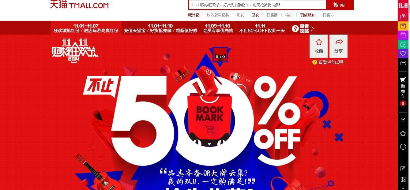 Đặt hàng taobao giá siêu rẻ ngày Lễ độc thân 11/11/2017