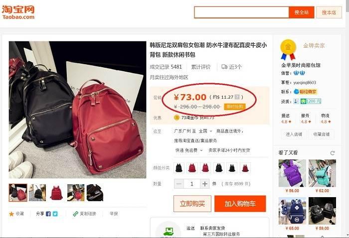 Mẹo nhỏ check giá sản phẩm trên Taobao để mất cước phí vận chuyển thấp nhất