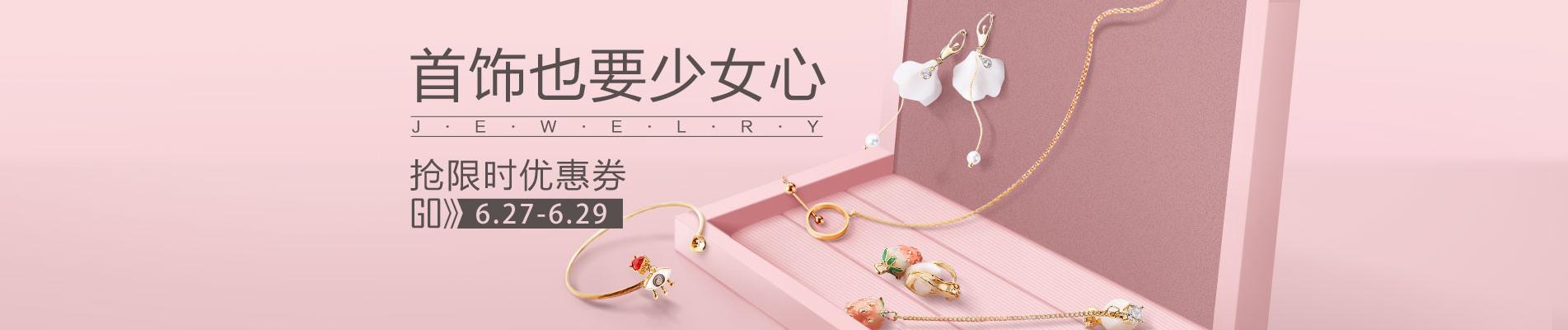 Order trang sức phục kiện taobao giá sỉ lẻ tháng 8-2018