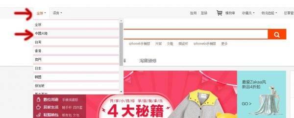 Từ Khóa Tìm Kiếm Sản Phẩm Thông Dụng Trên Taobao, Alibaba, Tmall